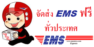 จัดส่งฟรีแบบ EMS